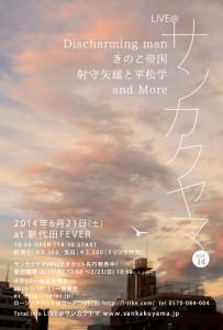 SANKAKUYAMA_vol14_01